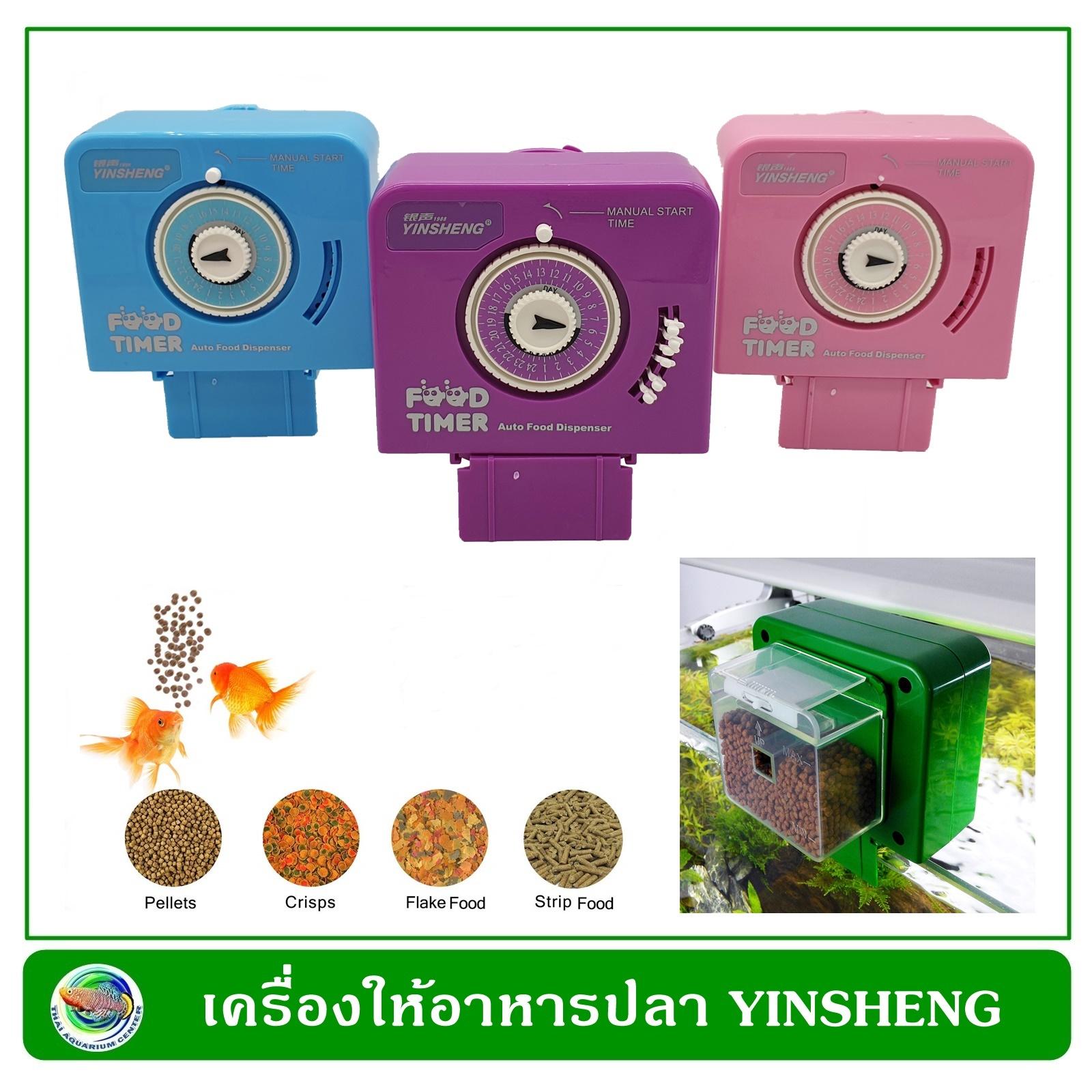 เครื่องให้อาหารปลา Yinsheng สีชมพู/สีฟ้า/สีเขียว สำหรับติดขอบตู้ปลา Food Timer/Auto Feeder