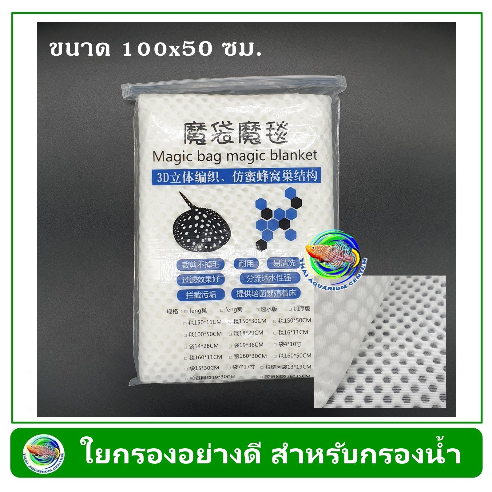 Magic Blanket ใยกรองน้ำ ใยกรองผ้าไฟเบอร์ ใยกรองละเอียดอย่างดี สีขาว ขนาด 50x100 ซม. ใช้ดักตะกอนในบ่อ