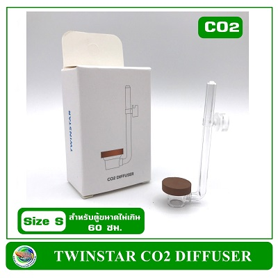 TWINSTAR DIFFUSER CO2 Diffuser Size S ตัวกระจายคาร์บอน รุ่นใหม่ล่าสุด ปี 2020
