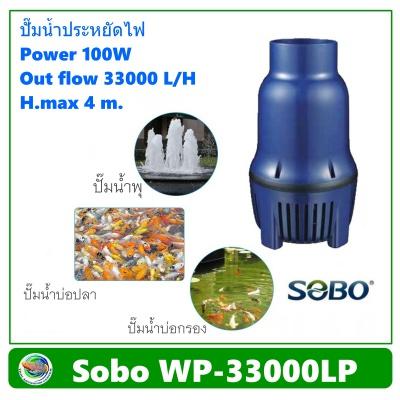 SOBO WP-33000LP ปั๊มน้ำประหยัดไฟ ปั๊มน้ำบ่อกรอง100W / 33,000 L/H