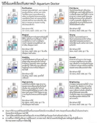 Biological Anti-Black Fish Nurse 550 ml. แบคทีเรีย ป้องกันโรคเหงือกดำ ครีบเน่า ลำไส้อักเสบ 1