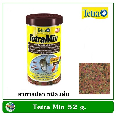 Tetra Min 52 กรัม