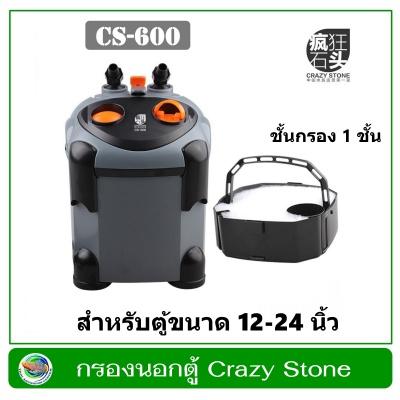 กรองนอกตู้ Crazy Stone CS-600 สำหรับตู้ปลา ตู้ไม้น้ำขนาด 30 - 60 ซม. (12-24นิ้ว)