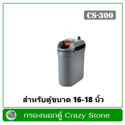 กรองนอกตู้ Crazy Stone CS-300 สำหรับตู้ปลา ตู้ไม้น้ำขนาด 40-50 ซม. (16-18 นิ้ว)