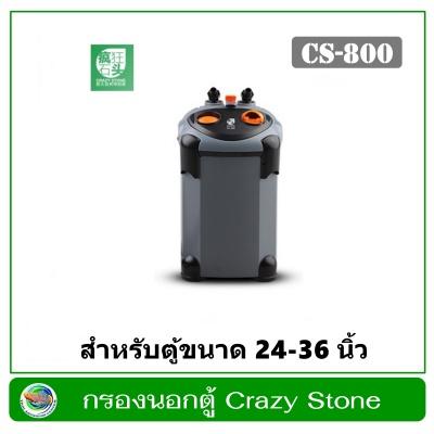 กรองนอกตู้ Crazy Stone CS-800 สำหรับตู้ปลา ตู้ไม้น้ำขนาด 60-90 ซม. (24-36 นิ้ว)
