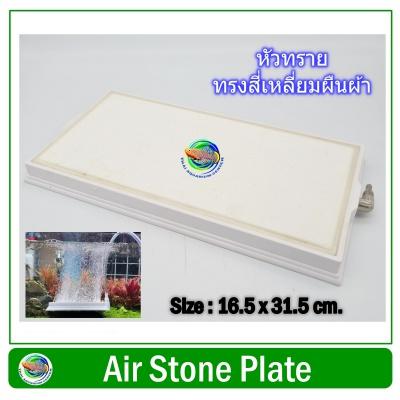 หัวทรายสีขาว ขนาด 16.5 x 31.5 ซม. ทรงสี่เหลี่ยมผืนผ้า Air Stone Plate