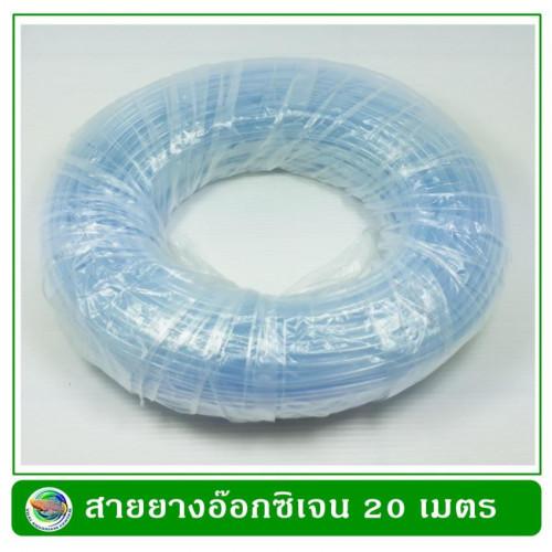 สายยางอ๊อกซิเจน สำหรับต่อปั๊มลมเลี้ยงปลา 20 เมตร