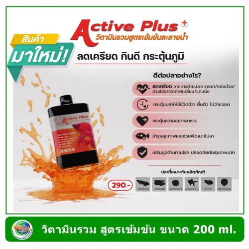 Aro Plus - Active Plus วิตามินรวม สูตรเข้มข้น บำรุงปลา ขนาด 200 ml. ลดเครียด กระตุ้นภูมิ