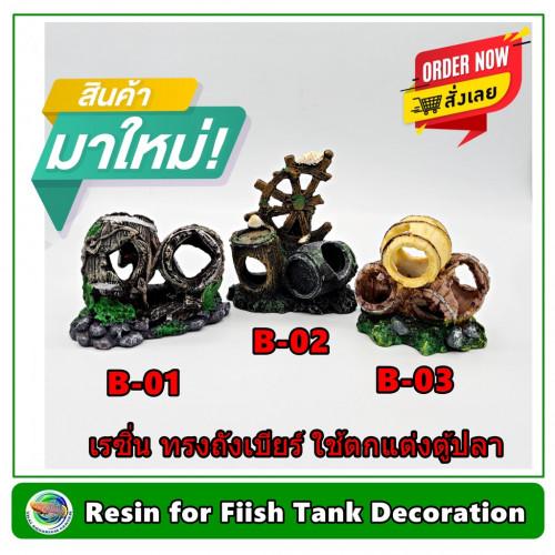 เรซิ่น(B-01) ทรงถังเบียร์ ใช้ตกแต่งตู้ปลา Resin for Fish Tank Decoration