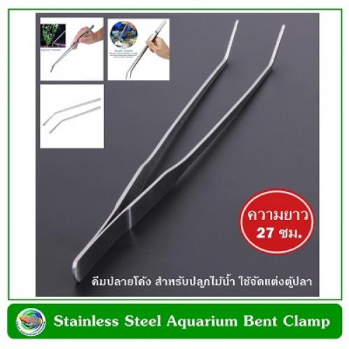 SUNSUN ที่คีบปลายโค้ง คีมปลูกไม้น้ำ ยาว 27 ซม.Stainless Steel Aquarium Bent Clip