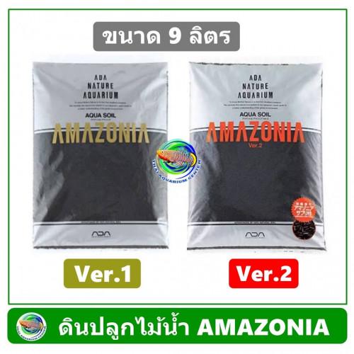Aqua Soil-Amazonia ดินปลูกไม้น้ำ ขนาด 9 ลิตร
