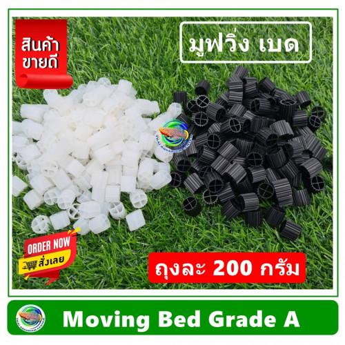 Moving Bed มูฟวิ่งเบด เกรด A (สีดำ)วัสดุกรองน้ำ น้ำหนัก 200 กรัม กำจัดของเสีย ไบโอมีเดีย มูฟวิ่งเบด