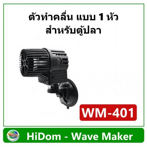 HiDom Wave Maker Pump WM-401 รุ่น 1 หัว ปั๊มทำคลื่น เหมาะกับตู้ปลาขนาด 24-30 นิ้ว ทำคลื่น ตัวทำคลื่น