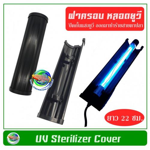 Lamp Cover ฝาครอบ 22 ซม.หลอดฆ่าเชื้อโรค ป้องกันแสงในตู้ปลา บ่อปลา (เฉพาะฝาครอบ ไม่มีหลอด)