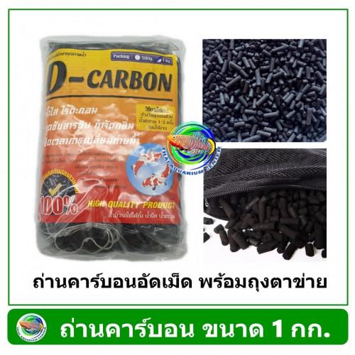 ถ่านคาร์บอน 1 กิโลกรัม