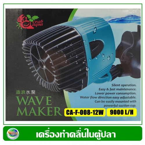 Crab Aqua Wave Maker CA-F-008-12W เครื่องทำคลื่นสำหรับตู้ปลา เหมาะกับตู้ขนาด 24-36 นิ้ว