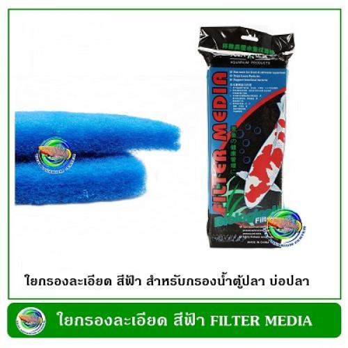 ใยกรองน้ำ แบบละเอียด สีฟ้า ใช้กรองน้ำตู้ปลา่ บ่อปลา ขนาด 32x12 ซม.