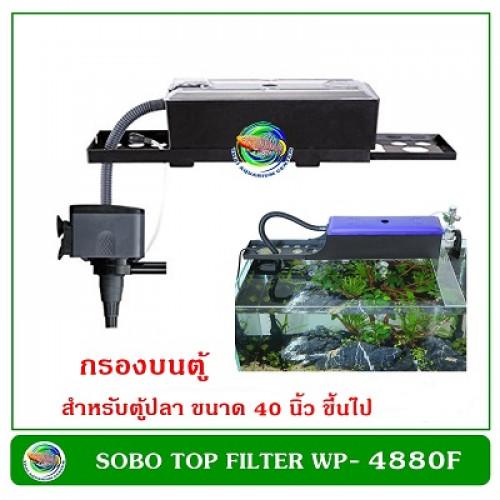 SOBO WP-4880F ปั๊มน้ำพร้อมกรองน้ำ กรองบนตู้ปลา สำหรับตู้ขนาด 36-60 นิ้ว