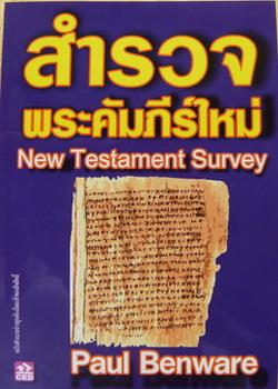 สำรวจพระคัมภีร์ใหม่