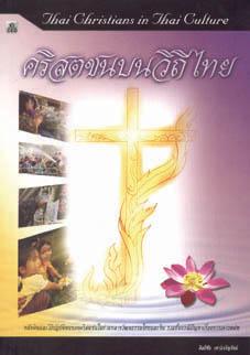 คริสตชนบนวิถีไทย