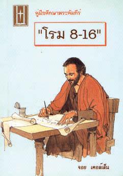 คู่มือศึกษาพระคัมภีร์ โรม บทที่ 8-16