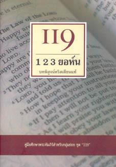 1 2 3 ยอห์น บทพิสูจน์คริสเตียนแท้