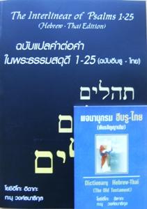 ฮิบรู-ไทยฉบับแปลคำต่อคำในพระธรรมสดุดี 1-25 และพจนานุกรม