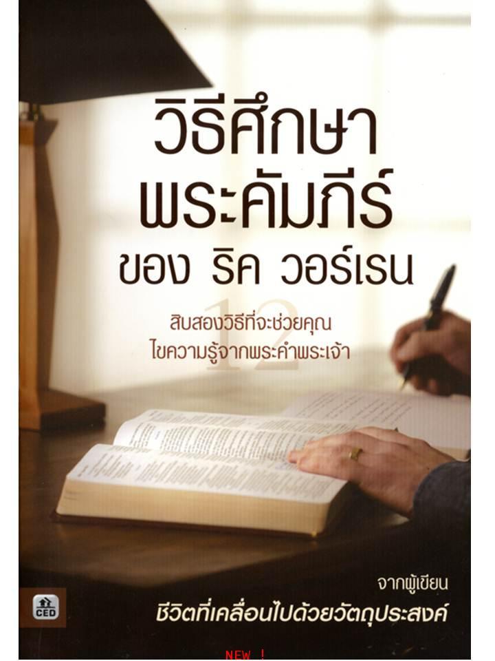 วิธีศึกษาพระคำภีร์ ของ ริค วอร์เรน