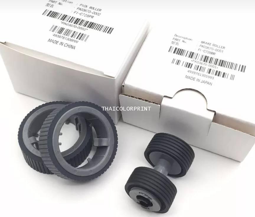 Pickup Brake Roller for Fujitsu fi-7160 fi-7180 fi-7260 fi-7280 fi-73