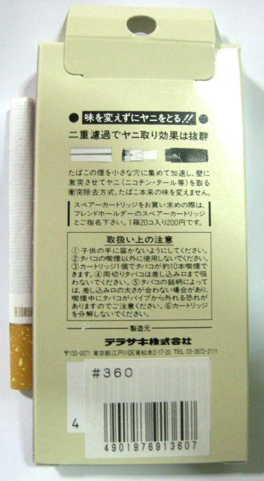 ที่กรองบุหรี่ Friend Holder แบบดีดไม่ได้ ( ปลายทำจากเหง้ากุหลาบป่า ) กล่องแบบแขวน 3