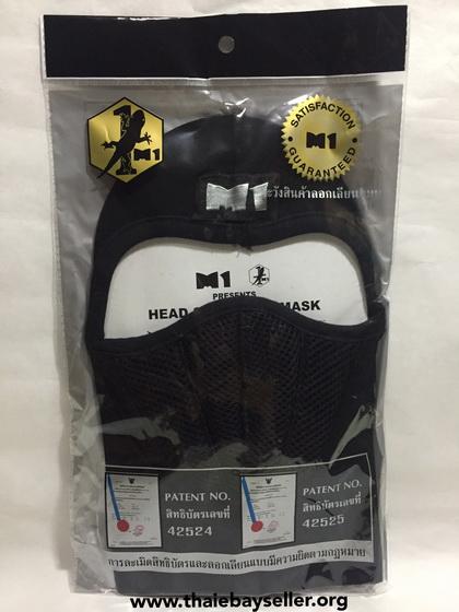 หมวกไอ้โม่ง ยี่ห้อ M1 อย่างดี สีดำ มีกรองในตัว