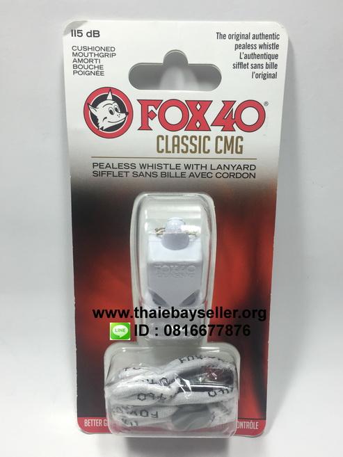 นกหวีด FOX 40 Classic CMG  (สีขาว) ของแท้ ของใหม่