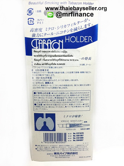 ที่กรองบุหรี่ Tabacon Holder มีไส้ในตัว แบบใช้แล้วทิ้ง 1
