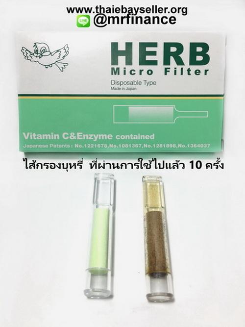 ที่กรองบุหรี่ Herb มีไส้ฟองน้ำในตัว แบบใช้แล้วทิ้ง ( ชาเขียว ) 2