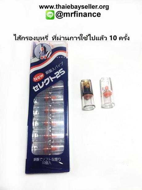 ที่กรองบุหรี่ มีไส้ในตัว แบบใช้แล้วทิ้ง Select 25 (แกนสีส้ม) 2