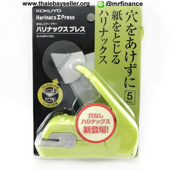 ที่เย็บกระดาษไม่ใช้ลวด KOKUYO Harinace Press SLN-MPH105w เย็บสูงสุด 5 แผ่นต่อครั้ง ของใหม่ ของแท้ 4