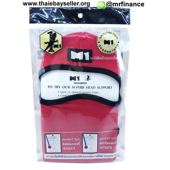 หมวกไอ้โม่ง หรือหมวกโม่ง ยี่ห้อ M1( สีแดง ) ไม่มีตัวกรอง