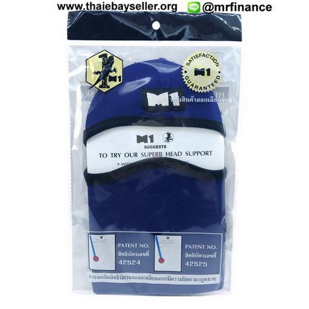 หมวกไอ้โม่ง หรือหมวกโม่ง ยี่ห้อ M1( สีน้าเงิน ) ไม่มีตัวกรอง