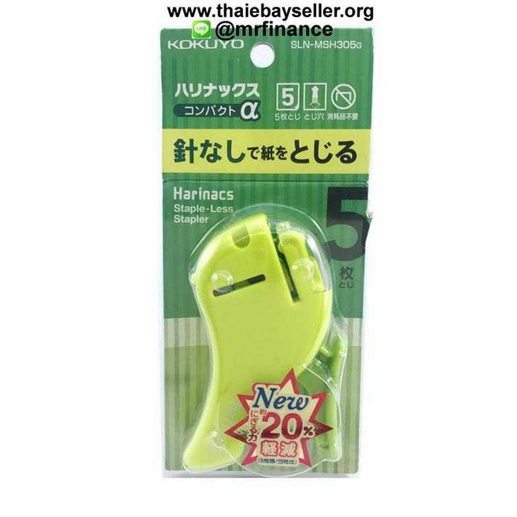ที่เย็บกระดาษไม่ใช้ลวด KOKUYO  (Harinacs Staple Less) SLN-MSH350G เย็บ 5 แผ่นต่อครั้ง สีเขียว ของแท้
