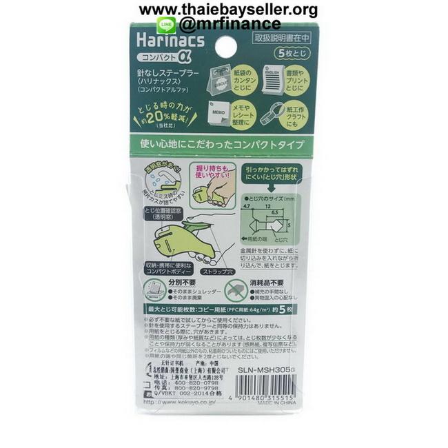 ที่เย็บกระดาษไม่ใช้ลวด KOKUYO  (Harinacs Staple Less) SLN-MSH350G เย็บ 5 แผ่นต่อครั้ง สีเขียว ของแท้ 4