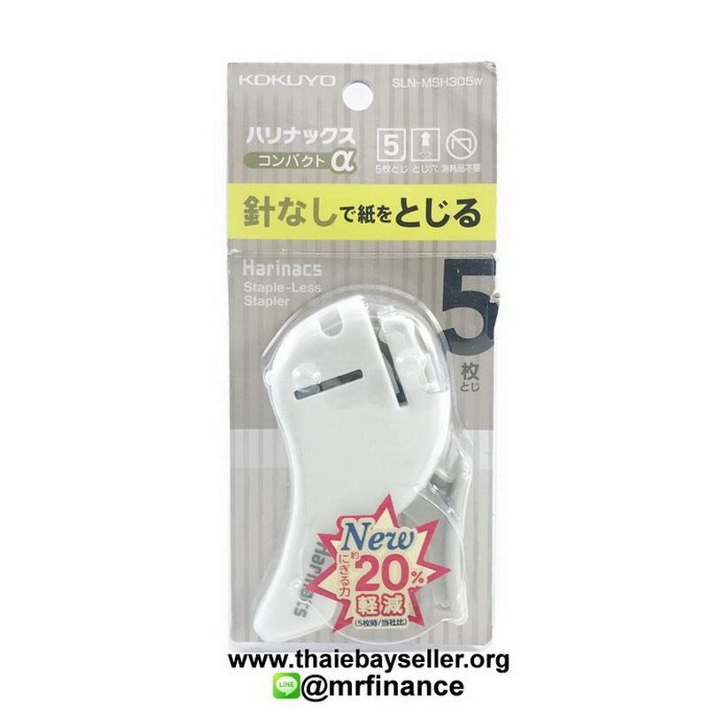 ที่เย็บกระดาษไม่ใช้ลวด KOKUYO (Harinacs Staple Less) SLN-MSH350W เย็บสูงสุด 5 แผ่นต่อครั้ง สีขาว