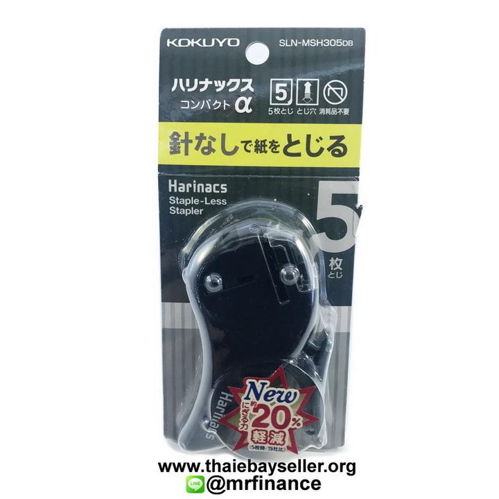 ที่เย็บกระดาษไม่ใช้ลวด KOKUYO (Harinacs Staple Less) SLN-MSH350B เย็บ 5 แผ่นต่อครั้ง สีดำ ของแท้