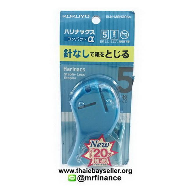 ที่เย็บกระดาษไม่ใช้ลวด KOKUYO (Harinacs Staple Less) SLN-MSH350B เย็บ 5 แผ่นต่อครั้ง สีฟ้า ของแท้
