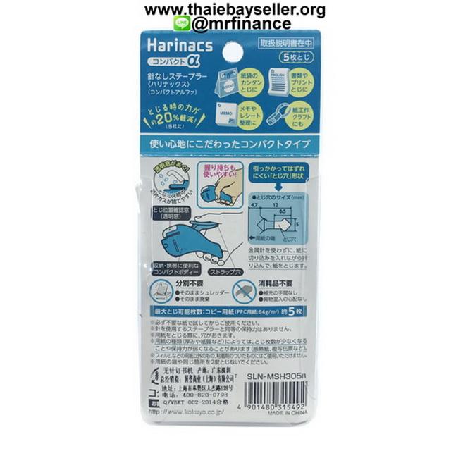 ที่เย็บกระดาษไม่ใช้ลวด KOKUYO (Harinacs Staple Less) SLN-MSH350B เย็บ 5 แผ่นต่อครั้ง สีฟ้า ของแท้ 3