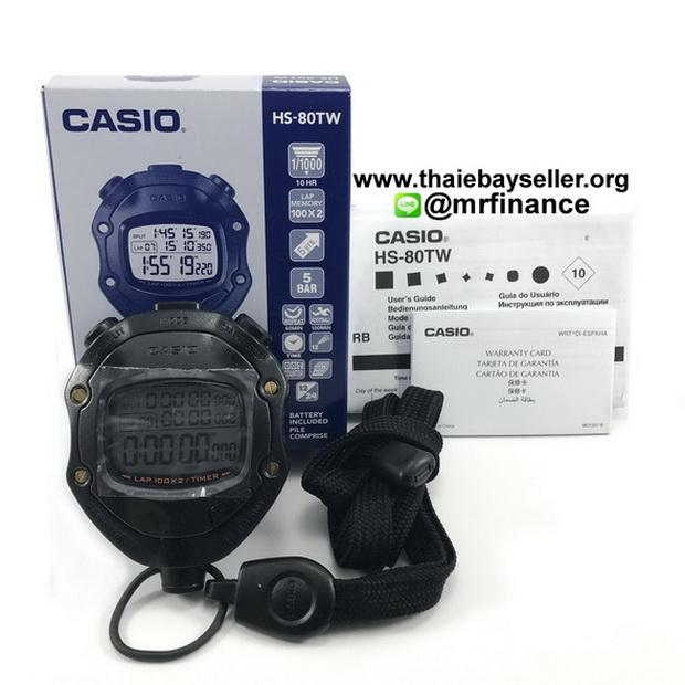 นาฬิกาจับเวลา  CASIO STOPWATCH SPORTY HS-80TW ของใหม่ ของแท้