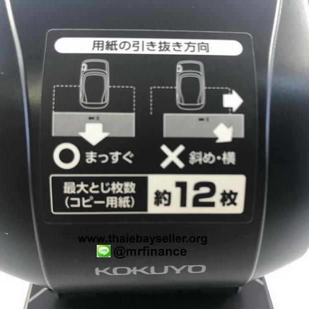 ที่เย็บกระดาษไม่ใช้ลวด KOKUYO (Harinacs-Less Staple ) SLN-MS112 เย็บสูงสุด 12 แผ่น แบบตั้งโต๊ะ 4