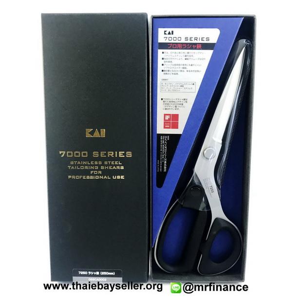 กรรไกร KAI 7000 Series 7250(250mm) ของใหม่ ของแท้