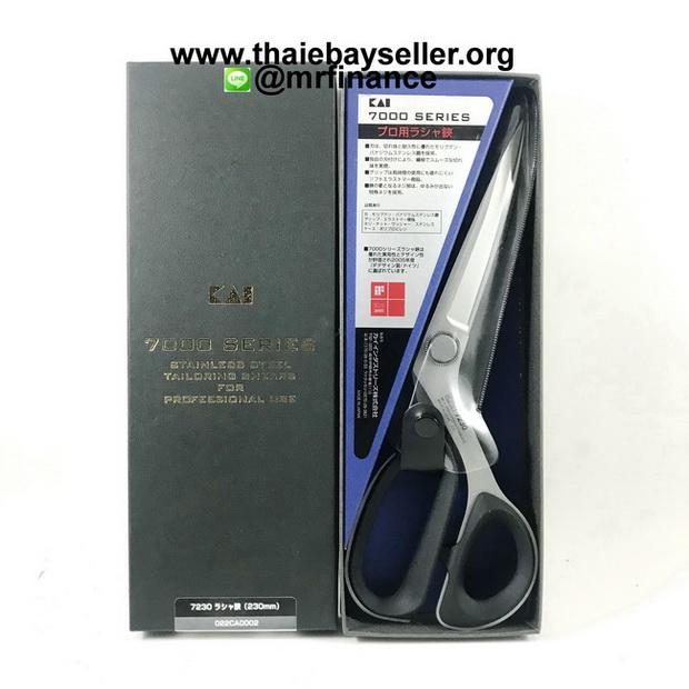 กรรไกร KAI 7000 Series 7230(230mm) ของใหม่ ของแท้ (รับประกันคุณภาพสินค้า)