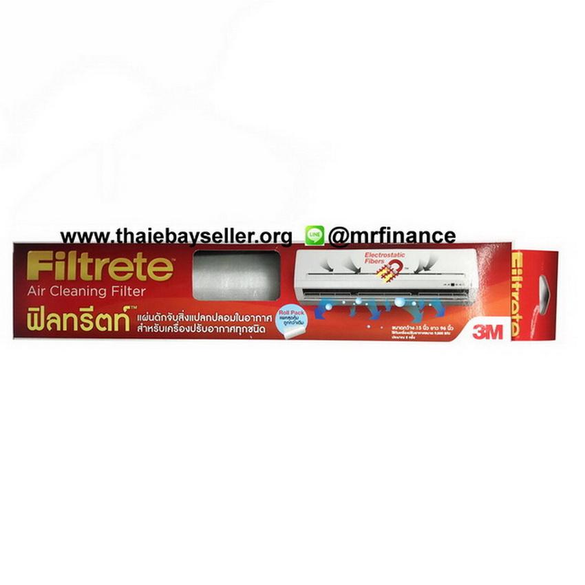 แผ่นกรองอากาศ 3M Filtrete ฟิลทรีตท์ (แบบม้วน) สินค้ามาแล้วครับ