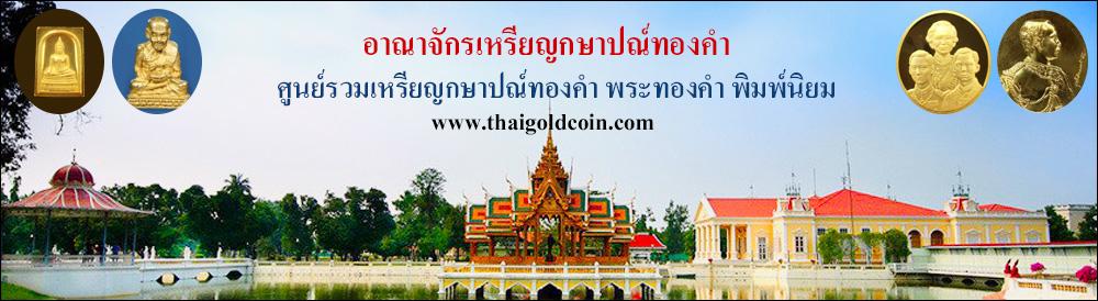 thaigoldcoin